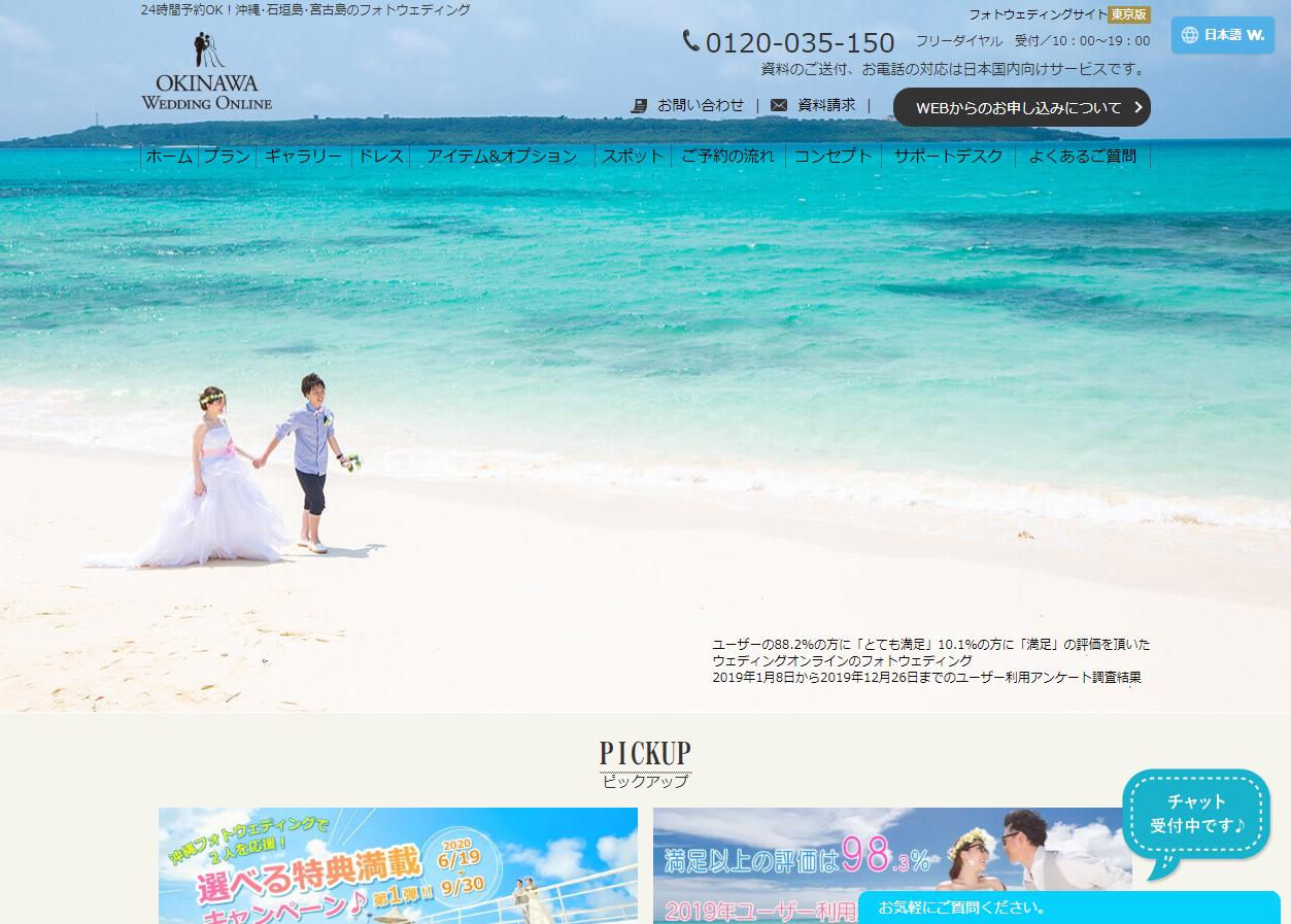 沖縄ウェディングオンラインのHP