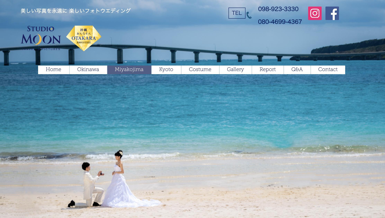 スタジオムーン沖縄 宮古島