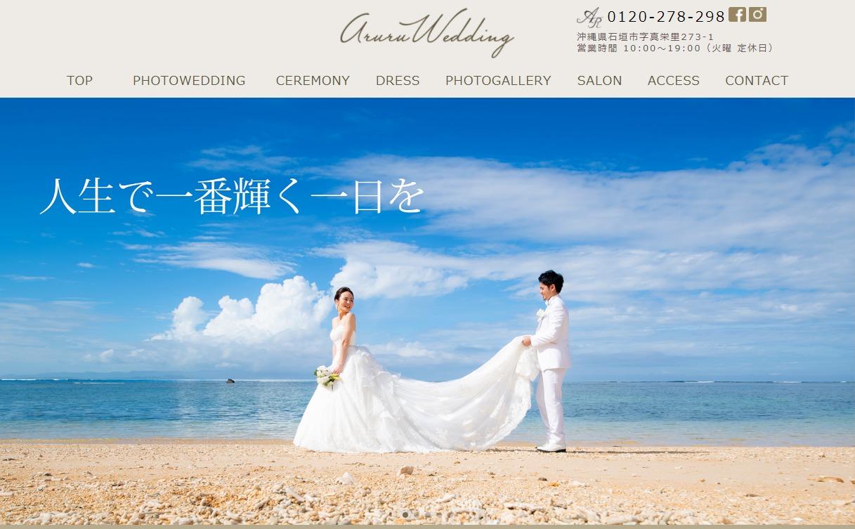 aruru-wedding