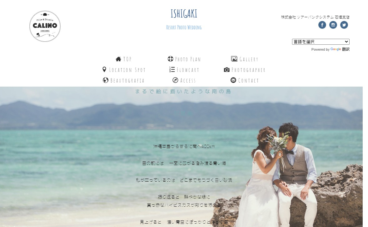 ishigaki photo wedding