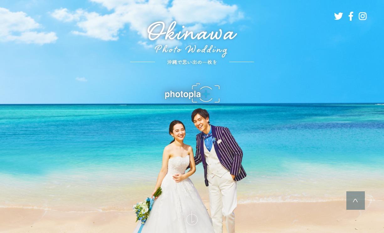 Photopla(フォトプラ)沖縄サロン