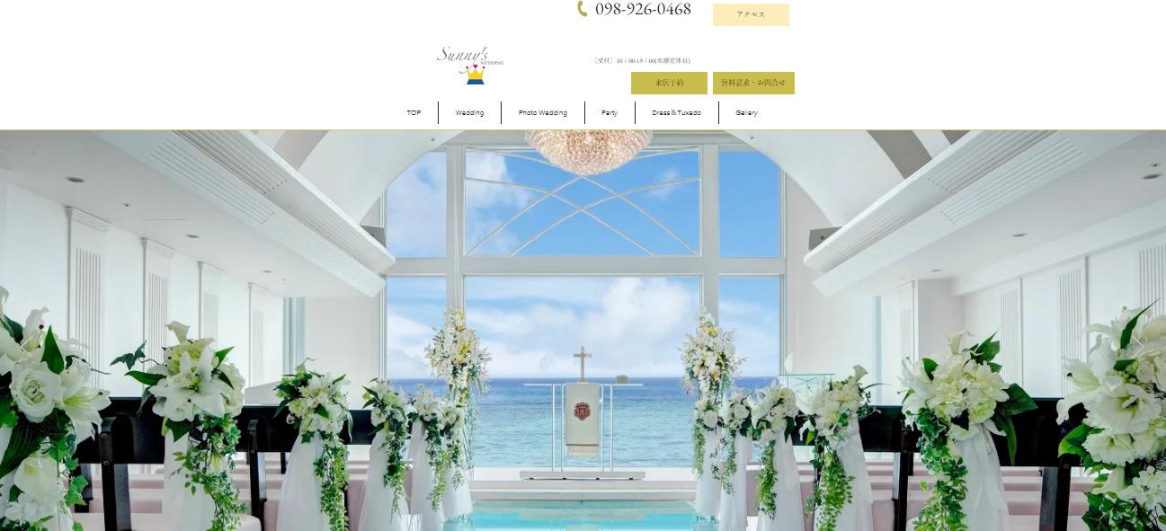 Sunnys Wedding サニーズウェディング