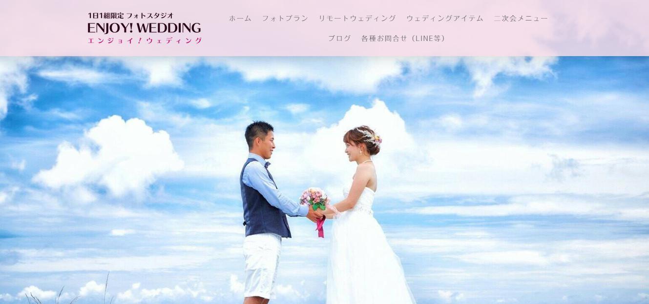 enjoywedding